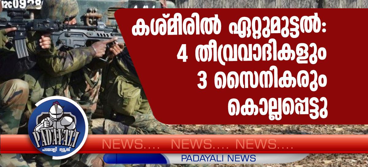 കശ്മീരില് ഏറ്റുമുട്ടല്: 4 തീവ്രവാദികളും 3 സൈനികരും കൊല്ലപ്പെട്ടു