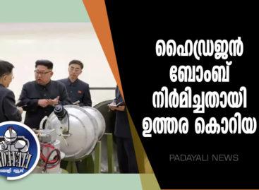ഹൈഡ്രജന് ബോംബ് നിര്മിച്ചതായി ഉത്തര കൊറിയ