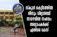 സ്കൂള് കെട്ടിടത്തില് നിന്നും വിദ്യാര്ത്ഥി താഴെവീണ സംഭവം; അധ്യാപകര്ക്കെതിരെ കേസ്