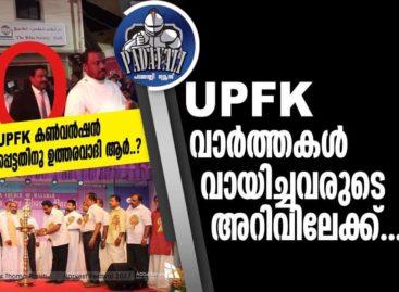 UPFK വാർത്തകൾ വായിച്ചവരുടെ അറിവിലേക്ക്