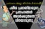 """'അധികാരത്തിന്റെ ഇടനാഴിയും അരിയിലെഴുത്തും പിന്നെ സഹോദരിമാരുടെ പുരികവും"""" പ്രസംഗം അല്ല  ജീവിതം( ഭാഗം2)"""