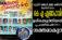 ഐപിസി മലബാർ മേഖലയിൽ വൻ പ്രതിഷേധം