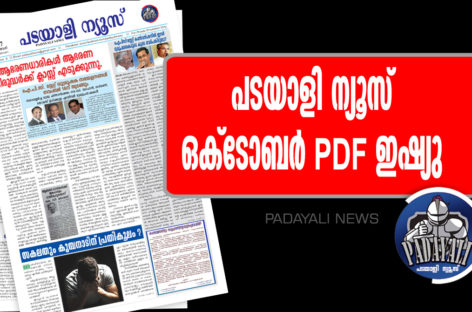 പടയാളി ന്യൂസ് ഒക്ടോബര് PDF ഇഷ്യു