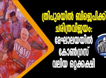 ത്രിപുരയില് ബിജെപിക്ക് ചരിത്രവിജയം: മേഘാലയയില് കോണ്ഗ്രസ് വലിയ ഒറ്റക്കക്ഷി