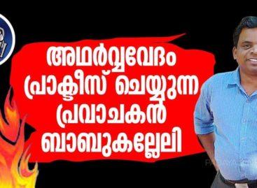 അഥർവ്വവേദം പ്രാക്ടീസ് ചെയ്യുന്ന പ്രവാചകൻ ബാബു കല്ലേലി