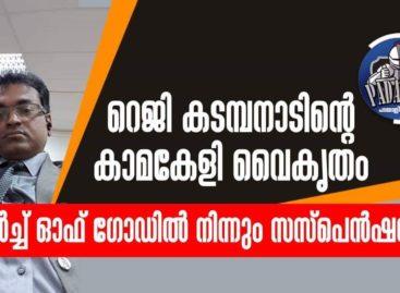 റെജി കടമ്പനാടിന്റെ കാമകേളി വൈകൃതം;  ചർച്ച് ഓഫ് ഗോഡിൽ നിന്നും സസ്പെൻഷൻ