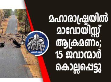 മഹാരാഷ്ട്രയില് മാവോയിസ്സ് ആക്രമണം; 15 ജവാന്മാര് കൊല്ലപ്പെട്ടു