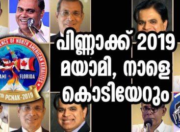 2019 മയാമി PCNAK പിണ്ണാക്ക് ആകും.