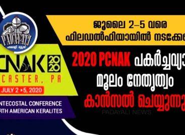 ജൂലൈ 2-5 വരെ ഫിലഡൽഫിയായിൽ നടക്കേണ്ട 2020 PCNAK പകർച്ചവ്യാധി മൂലം നേതൃത്വം കാൻസൽ ചെയ്യുന്നു.