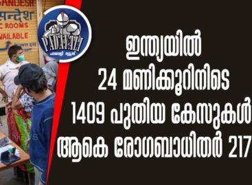 ഇന്ത്യയില് 24 മണിക്കൂറിനിടെ 1,409 പുതിയ കേസുകള്; ആകെ രോഗബാധിതര് 21,700