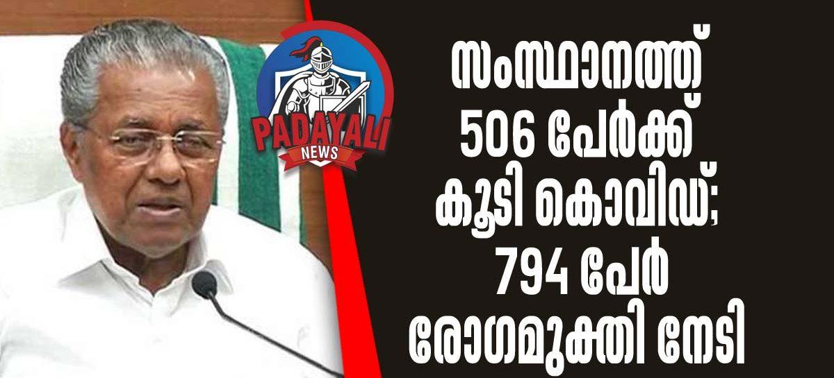 സംസ്ഥാനത്ത് 506 പേര്ക്ക് കൂടി കൊവിഡ്; 794 പേര് രോഗമുക്തി നേടി