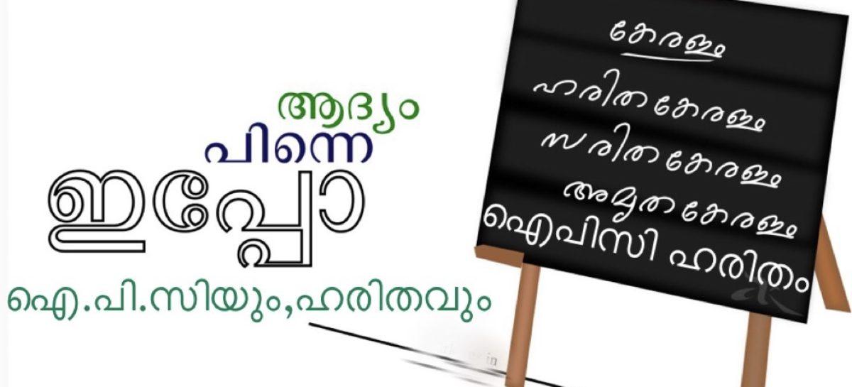 ഹരിത കേരളവും, ഐ.പി.സിയും