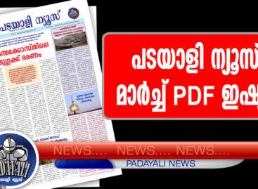 പടയാളി ന്യൂസ്: മാര്ച്ച്  PDF ഇഷ്യു
