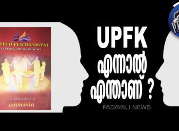 UPFK എന്നാൽ എന്താണ് ?