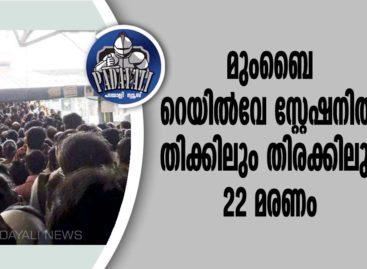 മുംബൈ റെയില്വേ സ്റ്റേഷനില് തിക്കിലും തിരക്കിലും 22 മരണം