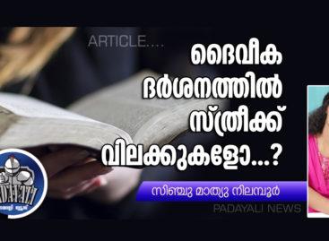 ദൈവീക ദർശനത്തിൽ സ്ത്രീക്ക് വിലക്കുകളോ….?