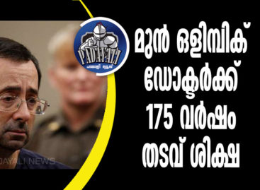 പീഡനത്തില് പ്രതിയായ മുന് ഒളിമ്ബിക് ഡോക്ടര്ക്ക് 175 വര്ഷം തടവ് ശിക്ഷ