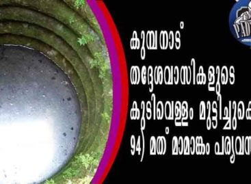 കുമ്പനാട് തദ്ദേശവാസികളുടെ കുടിവെള്ളം മുട്ടിച്ചുകൊണ്ട് 94)- മത് മാമാങ്കം പര്യവസാനിച്ചു