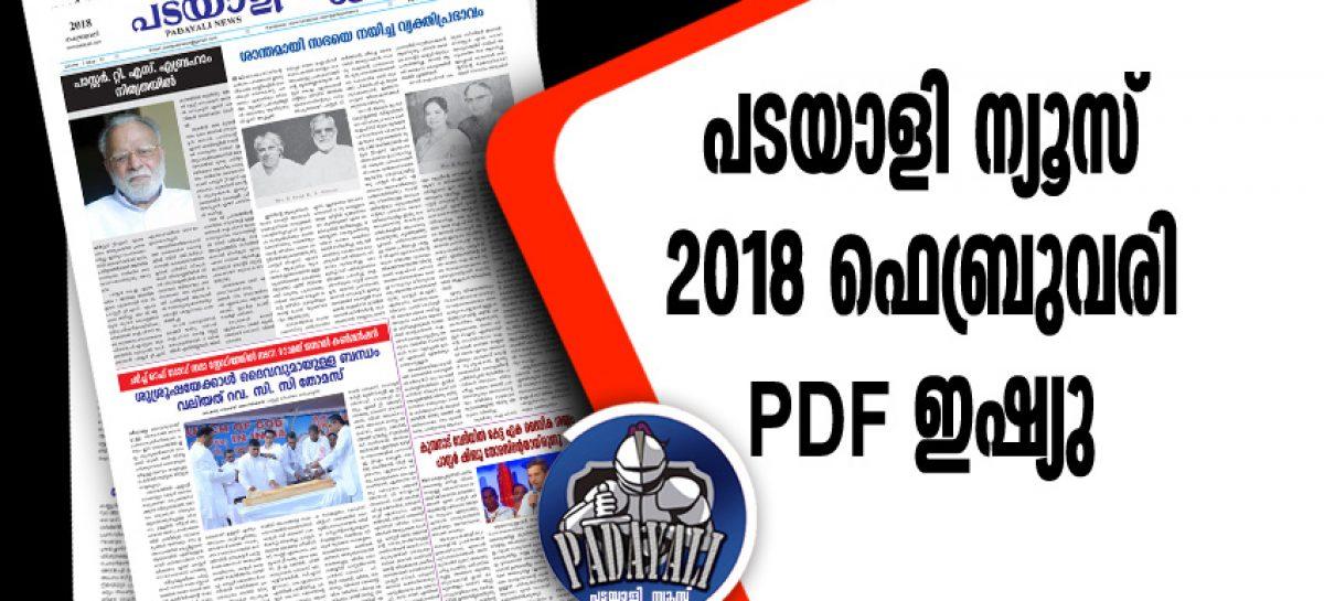 പടയാളി ന്യൂസ്  2018 ഫെബ്രുവരി PDF ഇഷ്യു