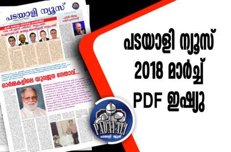 പടയാളി ന്യൂസ്  2018 മാര്ച്ച്  PDF ഇഷ്യു