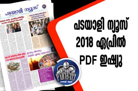 പടയാളി ന്യൂസ് 2018 ഏപ്രില് PDF ഇഷ്യു