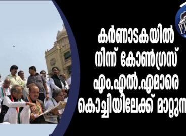 കോണ്ഗ്രസ് എം എല് എമാരെ കൊച്ചിയിലേക്ക് മാറ്റുന്നു