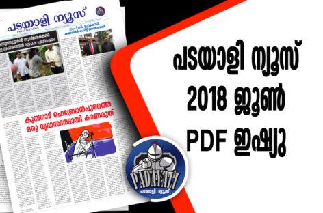 പടയാളി ന്യൂസ് 2018 ജൂണ് PDFഇഷ്യു