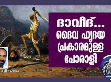 ദാവീദ്… ദൈവ ഹൃദയപ്രകാരമുള്ള പോരാളി