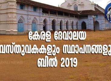 കേരള ദേവാലയ (വസ്തുവകകളും സ്ഥാപനങ്ങളും) ബിൽ 2019