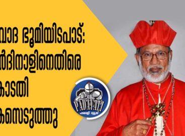 വിവാദ ഭൂമിയിടപാട്: കര്ദിനാളിനെതിരെ കോടതി കേസെടുത്തു