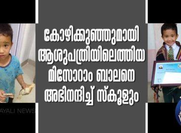 കോഴിക്കുഞ്ഞുമായി ആശുപത്രിയിലെത്തിയ മിസോറാം ബാലനെ അഭിനന്ദിച്ച് സ്കൂളും