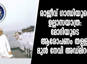 രാജീവ് ഗാന്ധിയുടെ ഉല്ലാസയാത്ര: മോദിയുടെ ആരോപണം തള്ളി മുന് നേവി അഡ്മിറല്