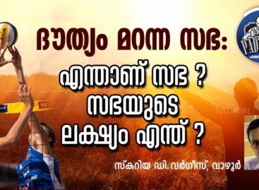 ദൗത്യം മറന്ന സഭ: എന്താണ് സഭ ? സഭയുടെ ലക്ഷ്യം എന്ത് ?