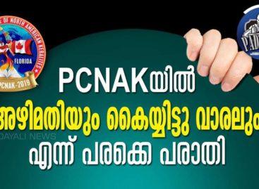 PCNAK യിൽ അഴിമതിയും കൈയ്യിട്ടു വാരലും എന്ന് പരക്കെ പരാതി