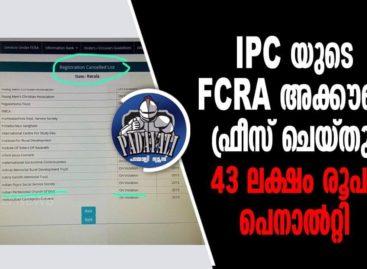IPC യുടെ FCRA അക്കൗണ്ട് ഫ്രീസ് ചെയ്തു; 43 ലക്ഷം രൂപാ പെനാൽറ്റി