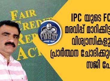 IPC യുടെ FCRA മരവിപ്പ് മാറിക്കിട്ടാൻ വിശ്വാസികളുടെ പ്രാർത്ഥന ചോദിക്കുന്നു. സജി പോൾ