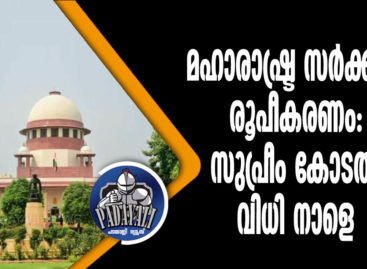 മഹാരാഷ്ട്ര സര്ക്കാര് രൂപീകരണം: സുപ്രീം കോടതി വിധി നാളെ
