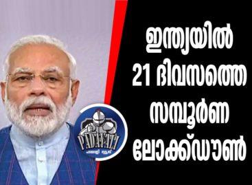 ഇന്ത്യയില് 21 ദിവസത്തെ സമ്പൂര്ണ ലോക്ക്ഡൗണ്