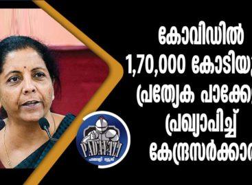 കോവിഡില് 1,70,000 കോടിയുടെ പ്രത്യേക പാക്കേജ് പ്രഖ്യാപിച്ച് കേന്ദ്രസര്ക്കാര്