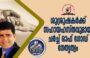 ശുശ്രൂഷകർക്ക് സഹായഹസ്തവുമായി ചർച്ച് ഓഫ് ഗോഡ് നേതൃത്വം