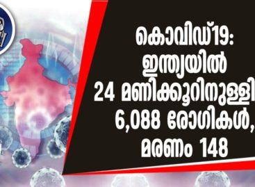 കൊവിഡ്19: ഇന്ത്യയില് 24 മണിക്കൂറിനുള്ളില് 6,088 രോഗികള്, മരണം 148
