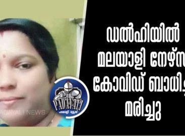 ഡല്ഹിയില് മലയാളി നേഴ്സ് കോവിഡ് ബാധിച്ച് മരിച്ചു