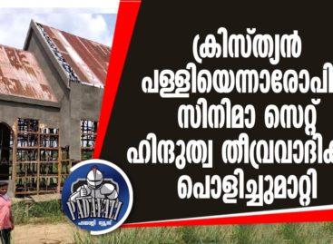 ക്രിസ്ത്യന്  പള്ളിയെന്നാരോപിച്ച്  സിനിമാ സെറ്റ്  ഹിന്ദുത്വ തീവ്രവാദികള്  പൊളിച്ചുമാറ്റി