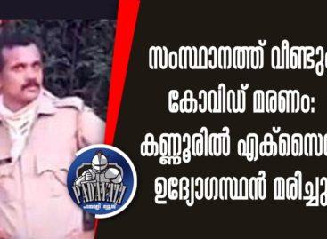 സംസ്ഥാനത്ത് വീണ്ടും കോവിഡ് മരണം: കണ്ണൂരില് എക്സൈസ് ഉദ്യോഗസ്ഥന് മരിച്ചു