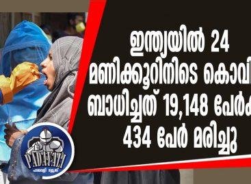 ഇന്ത്യയില് 24 മണിക്കൂറിനിടെ കൊവിഡ് ബാധിച്ചത് 19,148 പേര്ക്ക്, 434 പേര് മരിച്ചു