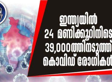 ഇന്ത്യയില് 24 മണിക്കൂറിനിടെ 39,000ത്തിനടുത്ത് കൊവിഡ് രോഗികള്