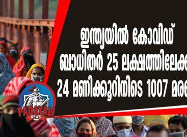 ഇന്ത്യയില് കോവിഡ് ബാധിതര് 25 ലക്ഷത്തിലേക്ക്; 24 മണിക്കൂറിനിടെ 1007 മരണം