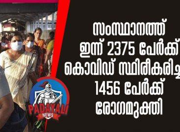 സംസ്ഥാനത്ത് ഇന്ന് 2375 പേര്ക്ക് കൊവിഡ്-19 സ്ഥിരീകരിച്ചു; 1456 പേര്ക്ക് രോഗമുക്തി