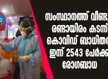സംസ്ഥാനത്ത് വീണ്ടും രണ്ടായിരം കടന്ന് കൊവിഡ് ബാധിതര്: ഇന്ന് 2543 പേര്ക്ക് രോഗബാധ