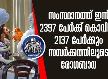 സംസ്ഥാനത്ത് ഇന്ന് 2397 പേര്ക്ക് കൊവിഡ് , 2137 പേര്ക്കും സമ്പര്ക്കത്തിലൂടെ രോഗബാധ